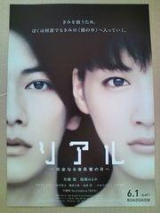 映画「リアル 〜完全なる首長竜の日〜」見開きチラシ10枚 佐藤健