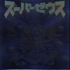 ビックリマン2000★激レア★黒ホロゼウス★超美品
