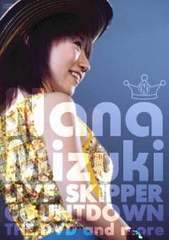 ■DVD『水樹奈々ライブ SKIPPER THE DVD and more』アイドル声優