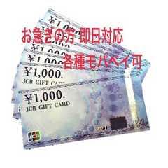 【お急ぎの方】各種モバペイ可 JCB商品券 30000円分
