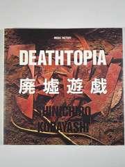 ★小林伸一郎写真集★★「廃墟遊戯」DEATH TOPIA★★