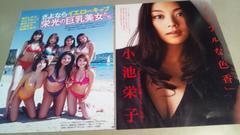 a★小池栄子★グラビア雑誌切抜き・6P。