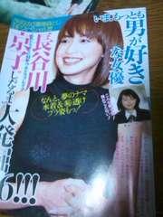 長谷川京子雑誌からの未開封の袋綴じ2個セット