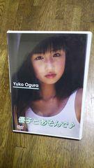 小倉優子 【優子とあそんで♪】 未開封美品