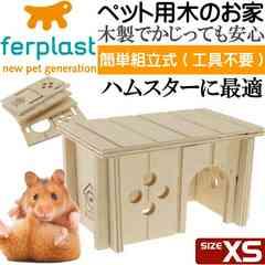 ferplastハムスター用ウッドハウスSIN4641木のお家XS Fa5117