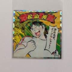 ☆キャプ翼マンシール No.08 松山 光