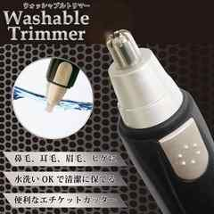 パケット便300円/ウォッシャブルトリマー/HRN-250/ウォッシャブルマルチトリマー/鼻毛トリマー