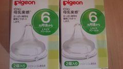 PIGEONピジョン★母乳実感 乳首(Lサイズスリーカット)2個入×2箱セット★新品