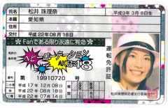 ラミ 免許証カード SKE48 松井珠理奈 ヘビーローテーション 残1