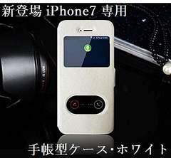 iPhone7 ��p �z���C�g PU����U�[�蒠�^�P�[�X