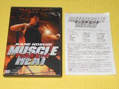 DVD★マッスルヒート