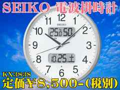 SEIKO セイコー スタンダード電波掛時計 KX383S 定価¥8,500-