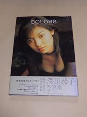 お宝 深田恭子 写真集 COLORS カラーズ