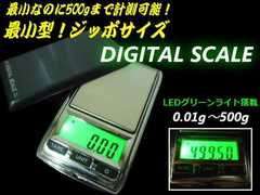 送料無料!高級精密グリーンLEDデジタルスケール/計量0.01g〜500g
