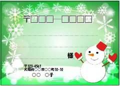 ■505(宛名シール)8枚■雪だるま�B