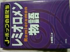 絶版【レミオロメン】物語.藤巻亮太