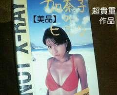 入手困難★記念第1作品★悩殺!加奈子のヒミツ'1997/検済★美品状態