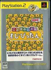 PS2 ことばのパズル もじぴったん 送料160円 即決