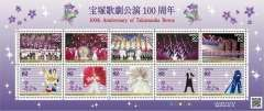 宝塚歌劇公演100周年切手82円切手
