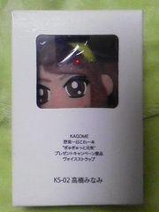 AKB48 KAGOME 非売品 ヴォイスストラップ 高橋みなみ 総監督 たかみな