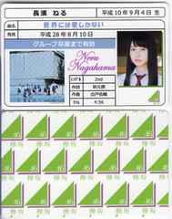 長濱ねる 世界には愛しかない 免許証カード 欅坂46 けやき坂46