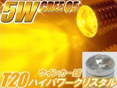 1個T20▼5WオレンジCREEハイパワークリスタルLED ノート ルークス X-TRAIL