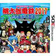 3DS》桃太郎電鉄2017 たちあがれ日本!! [174000723]