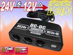 24V電源を12V電源へ変換!3連シガー電源DCDC/デコデコ★USB2口付
