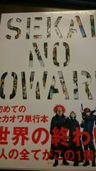 SEKAI NO OWARI「世界の終わり」帯付