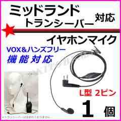 1個/ミッドランドトランシーバー対応 VOX付 イヤホンマイク L型 2ピン 新品