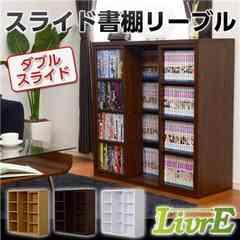 スライド書棚(ダブルスライド・浅型タイプ) ダークブラウン