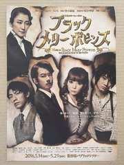 ミュージカル『ブラックメリーポピンズ』チラシ5枚 中川翔子