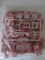 ☆期間限定 北海道産 牛サイコロステーキ 1キロ  冷凍