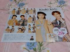 KinKi Kids切り抜き TVガイド 1/6 月刊TVnavi 2017年2月号