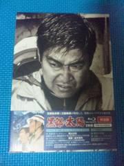 名作映画「黒部の太陽 特別版」ブルーレイ 石原裕次郎 三船敏郎