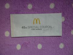 マクドナルド 45周年 特別商品券 2350円相当 12/31まで