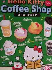 リーメント★キティちゃん★coffee shop★シルバニア★ドールハウス