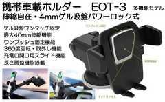 ワンタッチ 伸縮ロング 車載 スマホ 携帯 多機能ホルダー