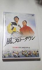 邦画DVD『風、スローダウン』