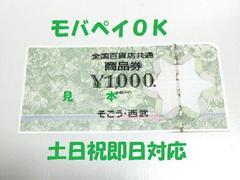 ☆モバペイOK!☆全国共通百貨店商品券26000円分☆柔軟対応☆