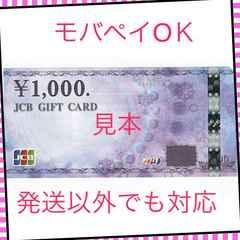 ★JCB商品券★(10,000円分)ギフト券★