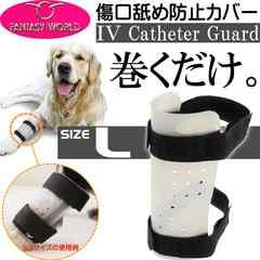 愛犬用傷口舐め防止カバーL足に巻くだけカテーテルガード Fa283