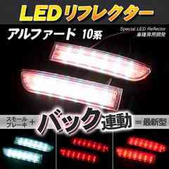 ★LEDリフレクター アルファード 10系 【LI2】