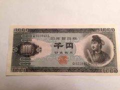 聖徳太子 旧1000円札 美品