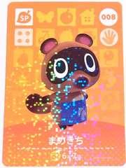 どうぶつの森 amiiboカード/第1弾 008 まめきち