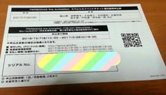 ペルソナ5/イベント優先販売申込券/シリアルナンバー