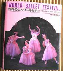 [写真集] 世界のエトワールたち バレエフェスティバル