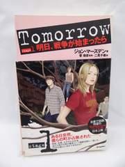 1403 Tomorrow〈stage1〉‐明日、戦争が始まったら