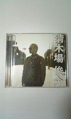 清木場俊介 CD+DVD