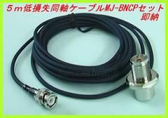 5m低損失同軸ケーブルMJ-BNCPセット